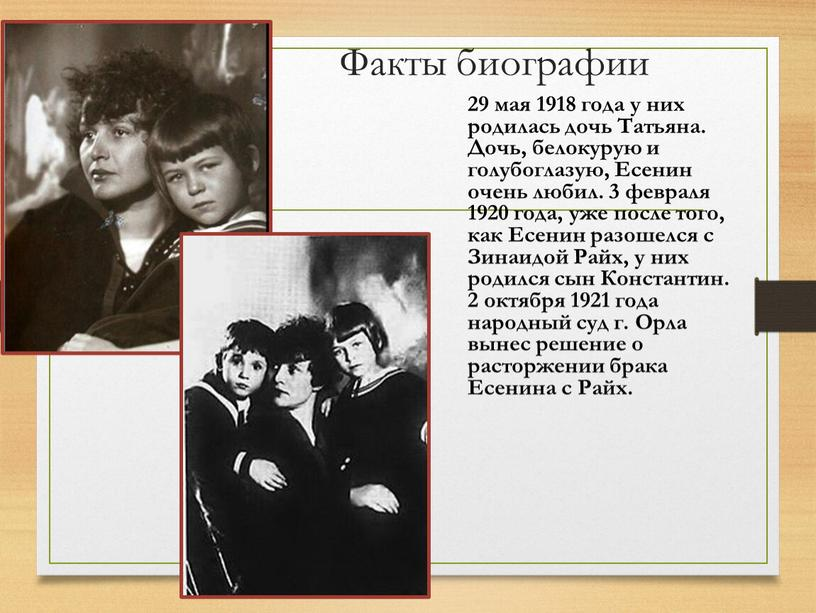 Факты биографии 29 мая 1918 года у них родилась дочь