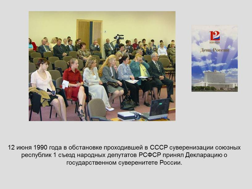 СССР суверенизации союзных республик 1 съезд народных депутатов