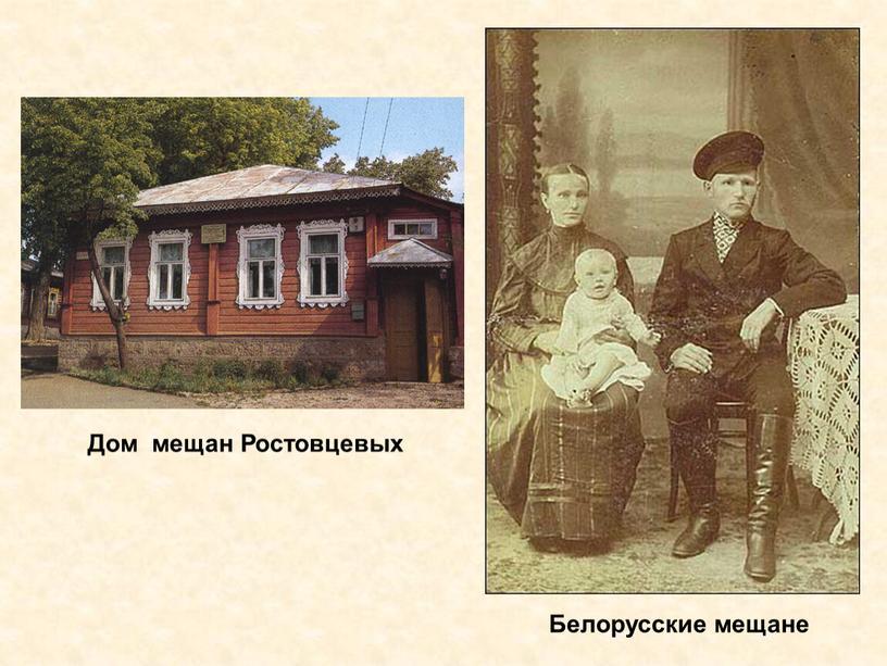 Белорусские мещане Дом мещан Ростовцевых