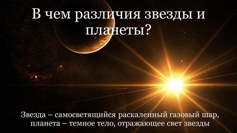 В чем различия звезды и планеты?