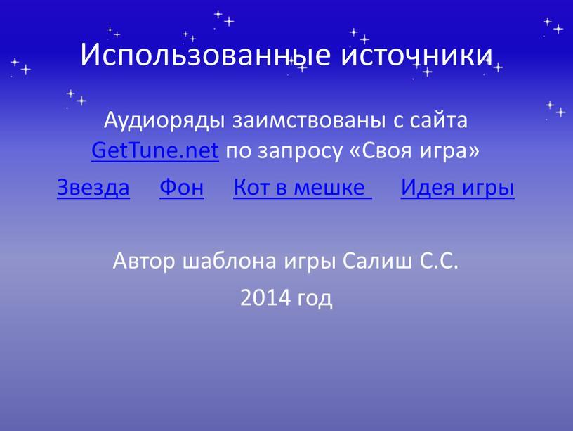 Использованные источники Аудиоряды заимствованы с сайта