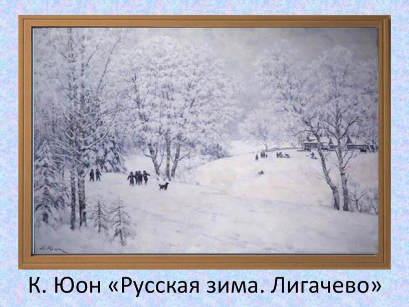 К. Юон «Русская зима. Лигачево»