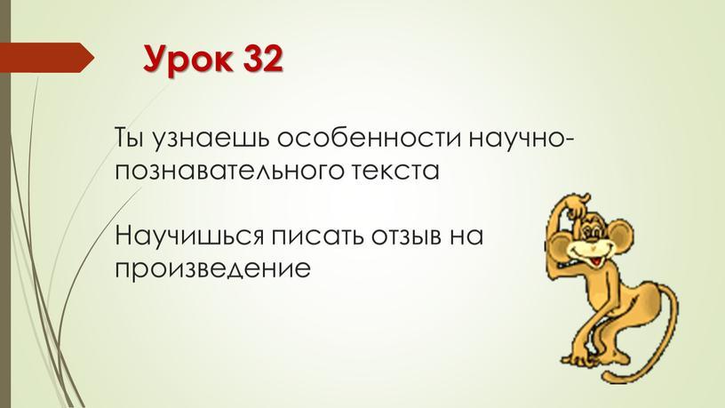 Урок 32 Ты узнаешь особенности научно-познавательного текста