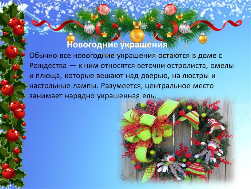Новогодние украшения Обычно все новогодние украшения остаются в доме с