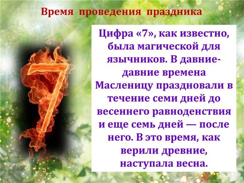 Время проведения праздника Цифра «7», как известно, была магической для язычников