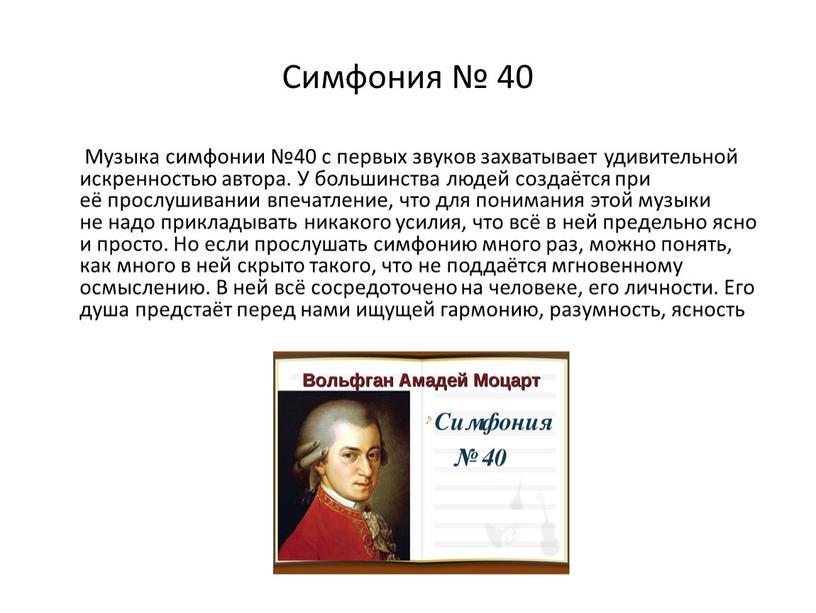 Симфония № 40 Музыка симфонии №40 с первых звуков захватывает удивительной искренностью автора