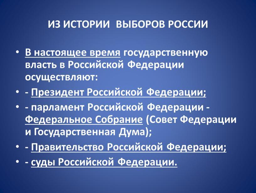 ИЗ ИСТОРИИ ВЫБОРОВ РОССИИ В настоящее время государственную власть в
