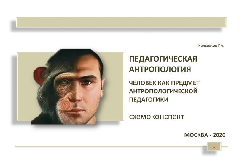 Калмыков Г.А. МОСКВА - 2020 ПЕДАГОГИЧЕСКАЯ