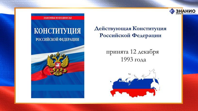 Действующая Конституция Российской