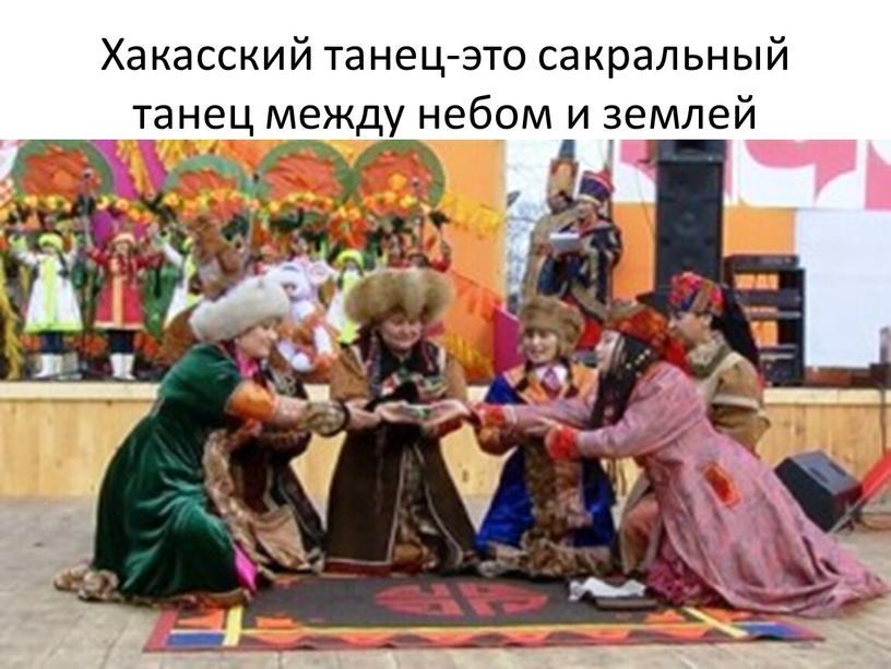 Хакасский танец-это сакральный танец между небом и землей