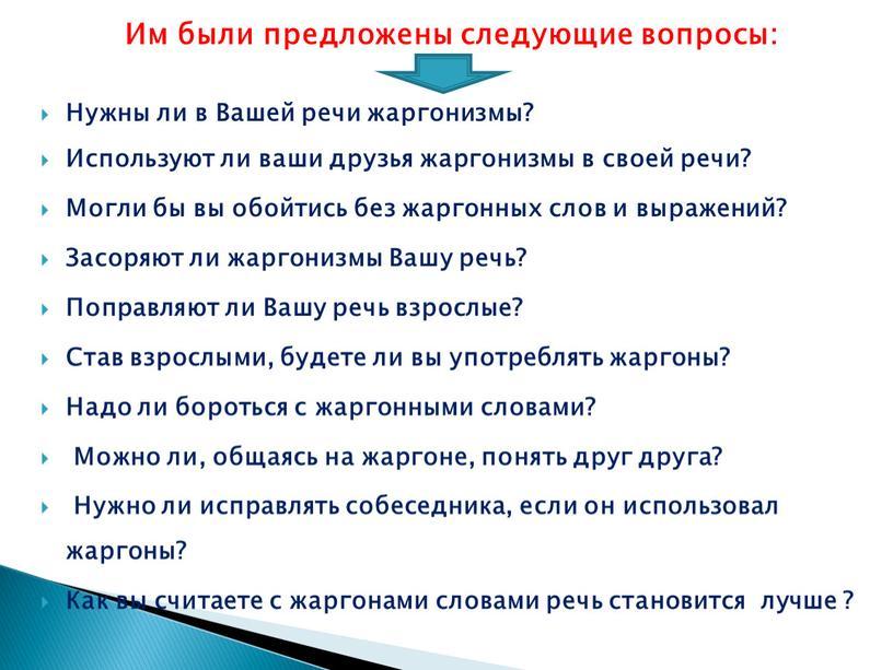 Им были предложены следующие вопросы: