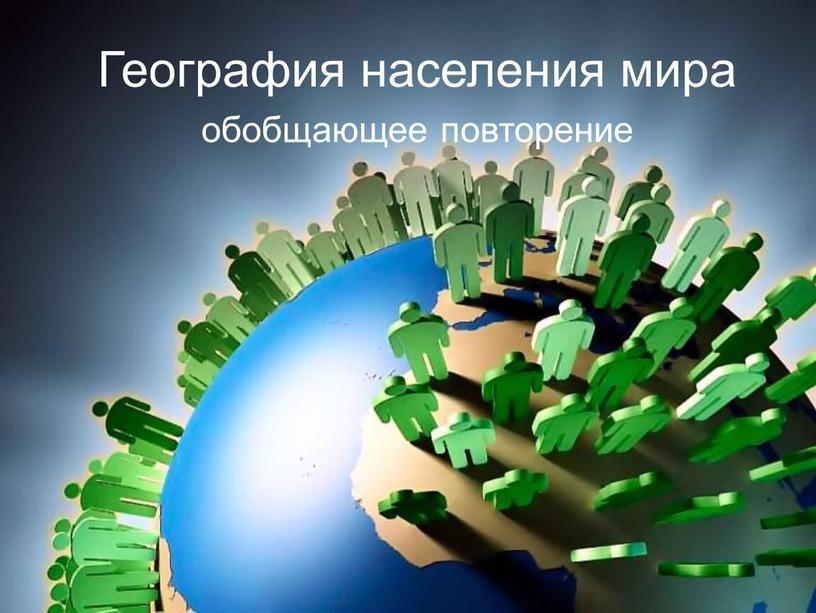 География населения мира обобщающее повторение