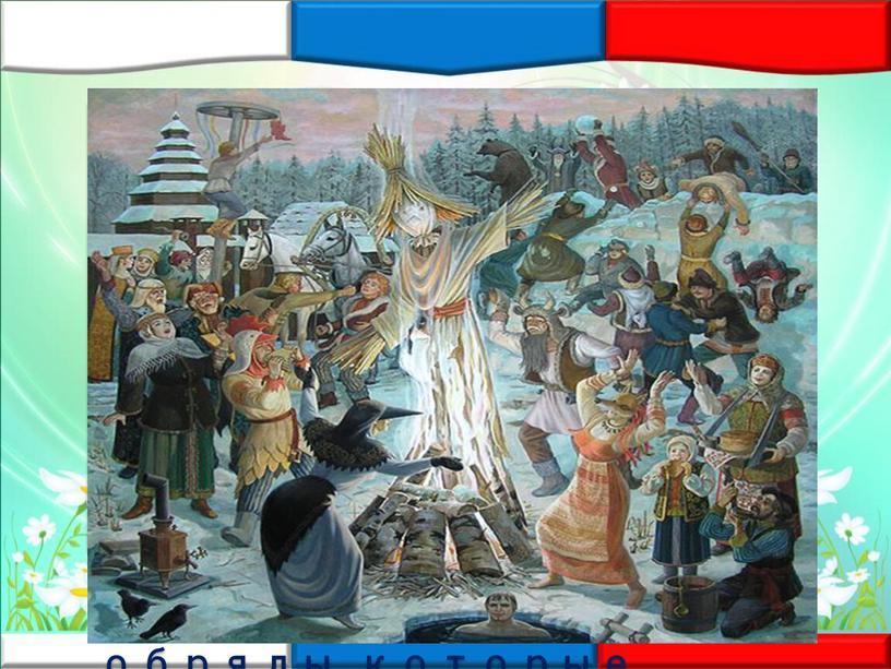 Древние славяне были язычниками и поклонялись многим богам, которые в их сознании были связаны с грозными силами природы - солнцем, ветром, дождем