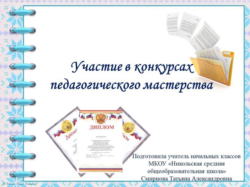 Участие в конкурсах педагогического мастерства