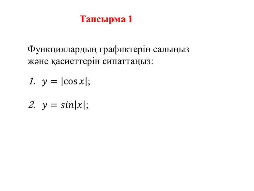 Функциялардың графиктерін салыңыз және қасиеттерін сипаттаңыз: 𝑦𝑦= cos 𝑥 cos 𝑥 cos cos 𝑥 𝑥𝑥 cos 𝑥 cos 𝑥 ; 𝑦𝑦=𝑠𝑠𝑖𝑖𝑛𝑛 𝑥 𝑥𝑥 𝑥 ;