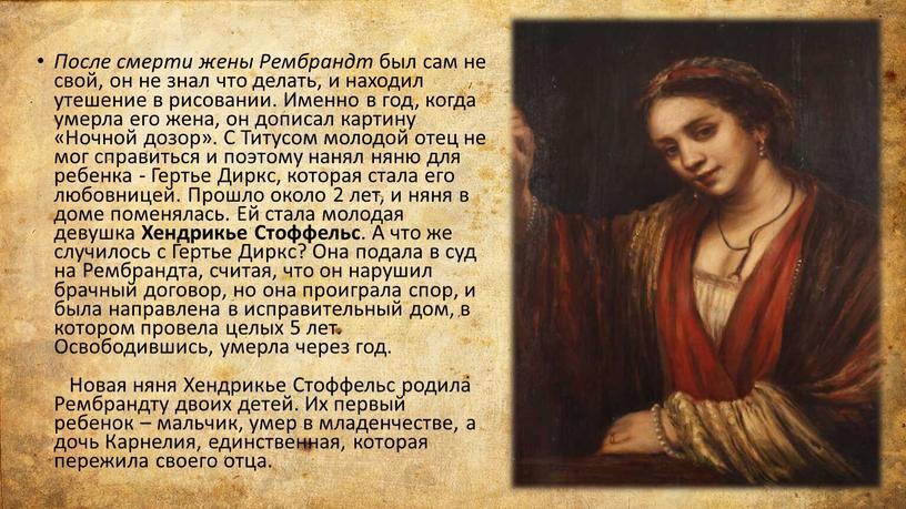 После смерти жены Рембрандт был сам не свой, он не знал что делать, и находил утешение в рисовании
