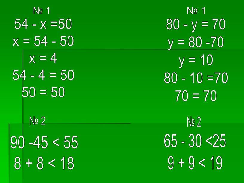 54 - х =50 х = 54 - 50 х = 4 54 - 4 = 50 50 = 50 80 - у = 70…