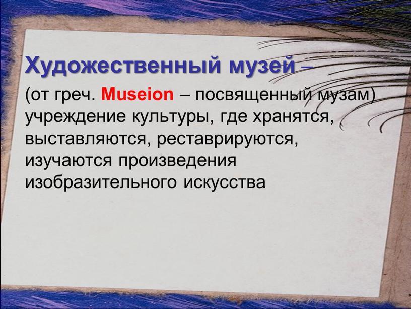 Художественный музей – (от греч