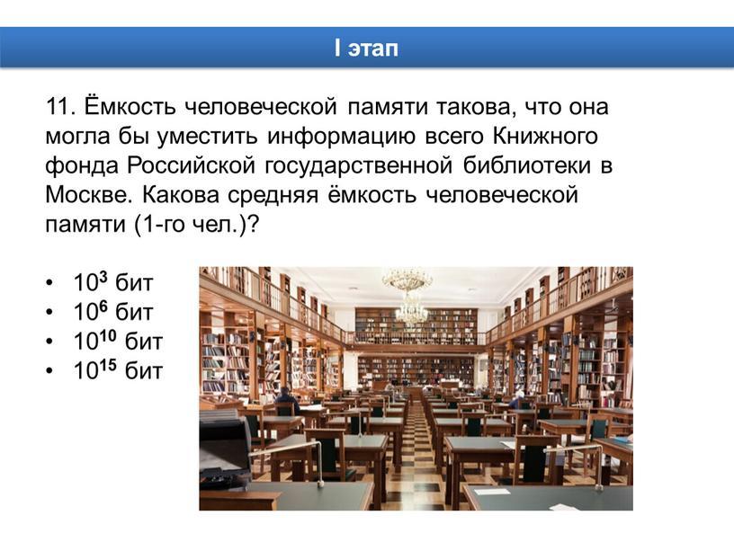 Книжного фонда Российской государственной библиотеки в