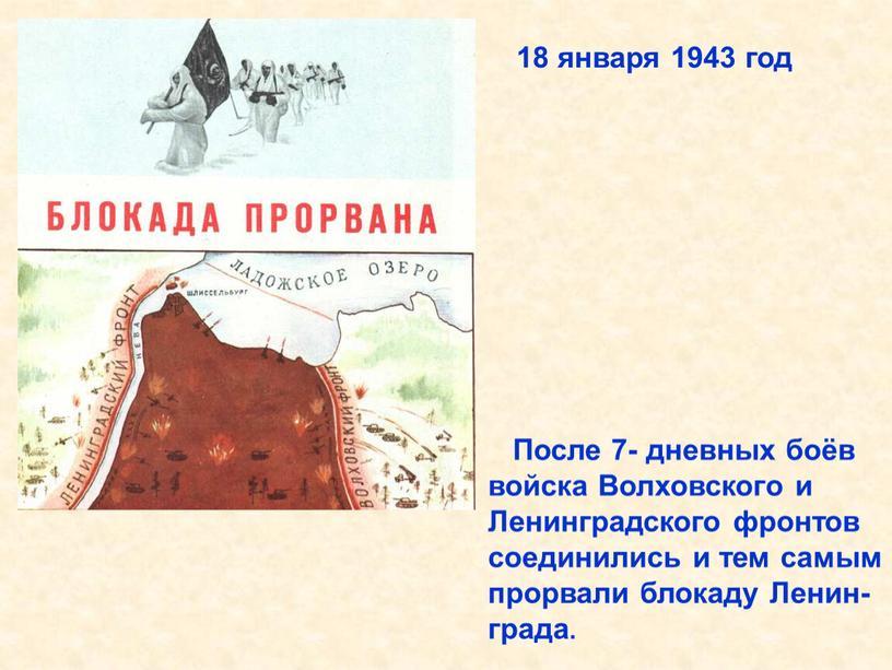 После 7- дневных боёв войска Волховского и