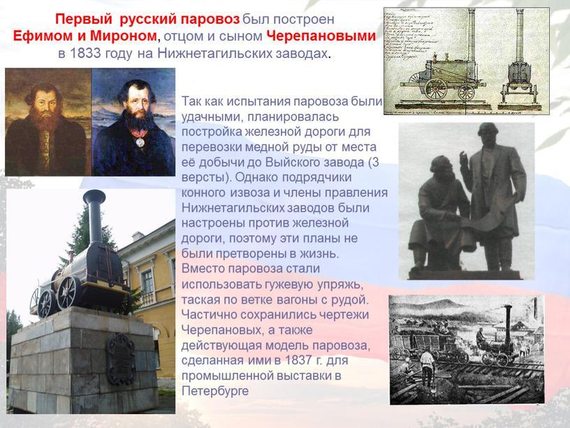 Первый русский паровоз был построен