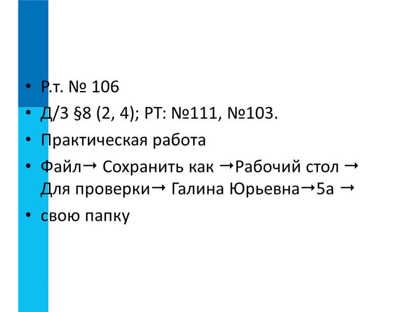 Р.т. № 106 Д/3 §8 (2, 4); РТ: №111, №103