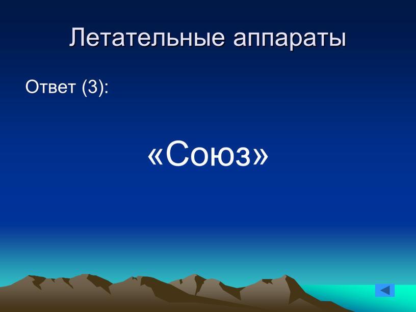 Летательные аппараты Ответ (3): «Союз»
