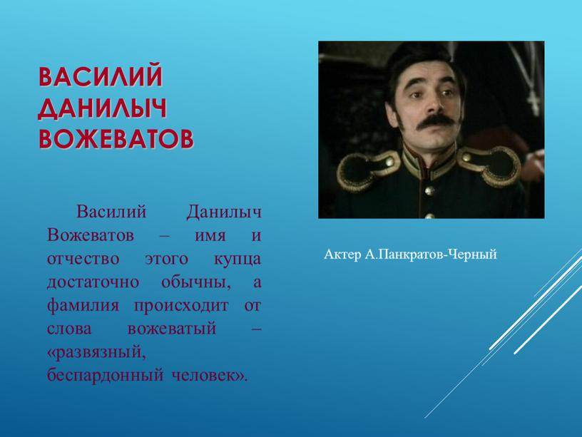 Василий Данилыч Вожеватов Василий