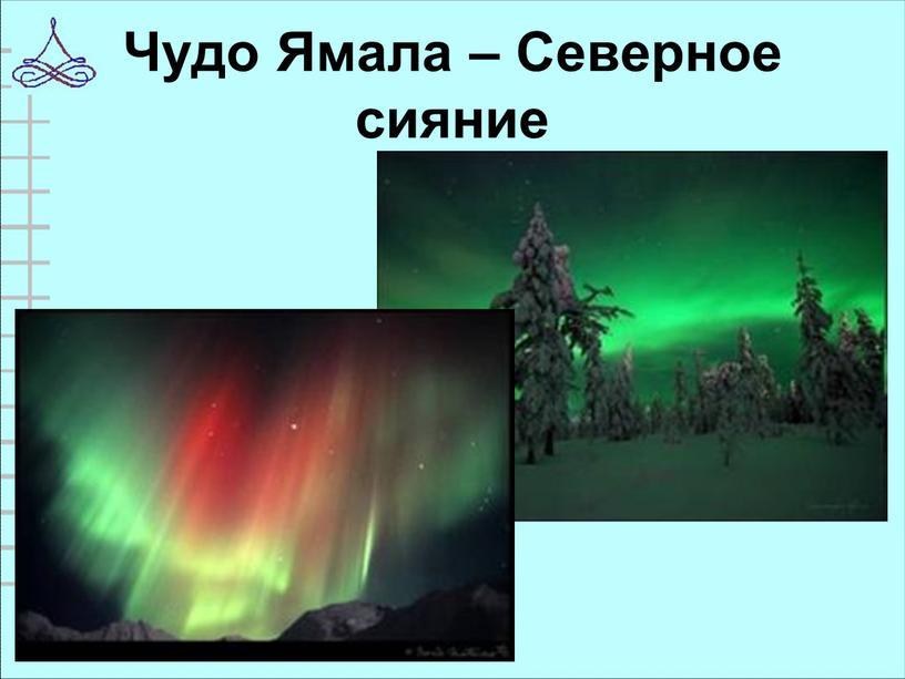 Чудо Ямала – Северное сияние