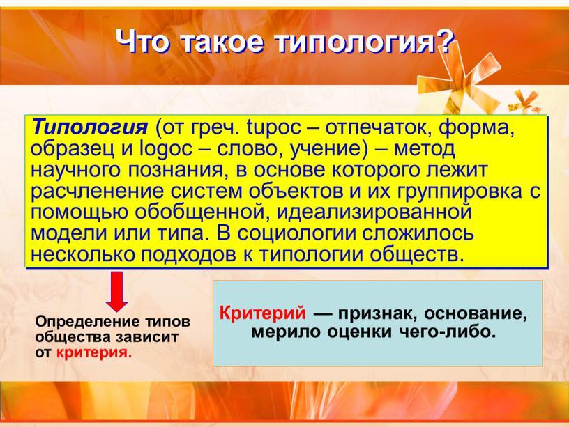 Что такое типология? Типология (от греч