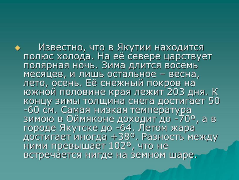 Известно, что в Якутии находится полюс холода