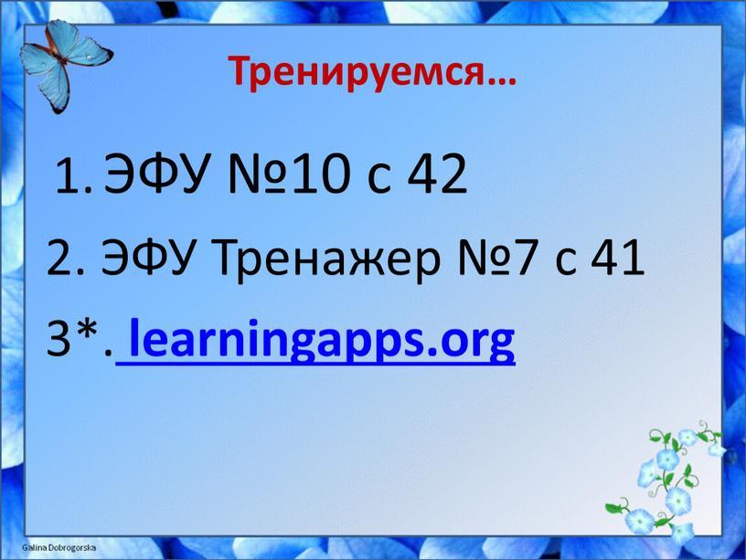 Тренируемся… 1. ЭФУ №10 с 42 2