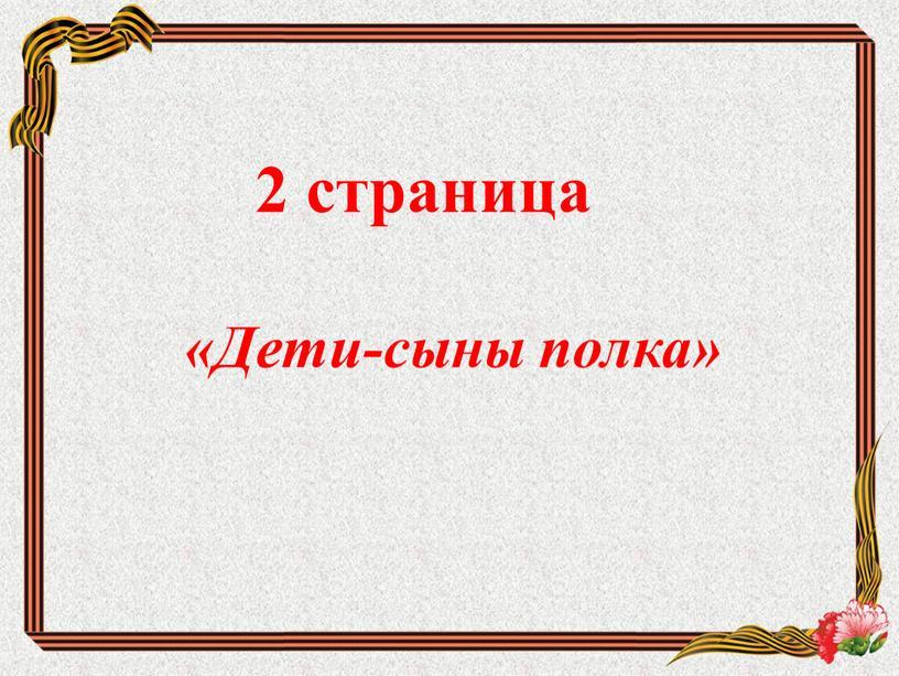2 страница «Дети-сыны полка»