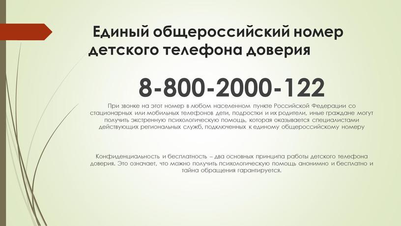 Единый общероссийский номер детского телефона доверия 8-800-2000-122