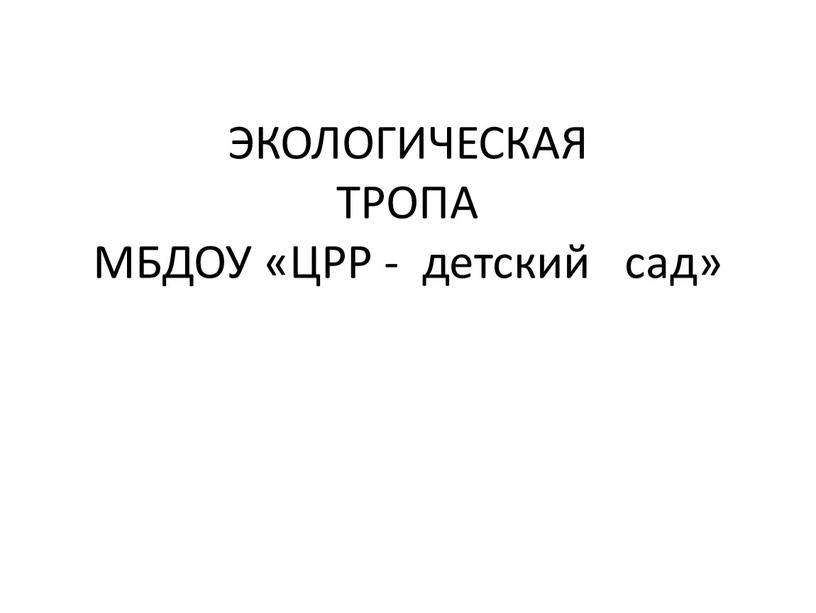 ЭКОЛОГИЧЕСКАЯ ТРОПА МБДОУ «ЦРР - детский сад»