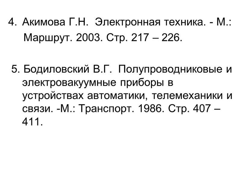 Акимова Г.Н. Электронная техника