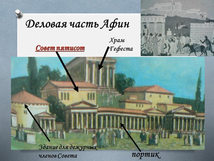 Деловая часть Афин Храм Гефеста портик