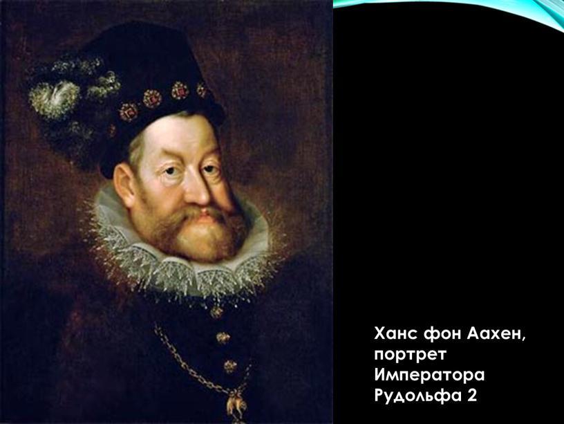 Ханс фон Аахен, портрет Императора