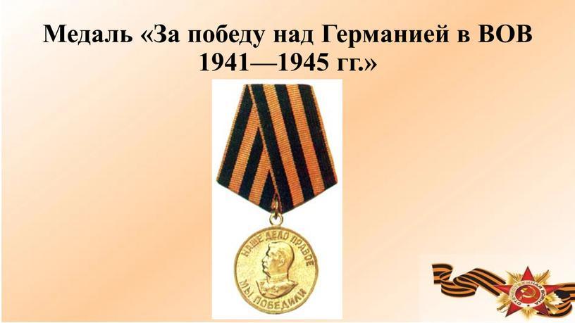 Медаль «За победу над Германией в