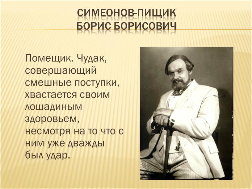 Симеонов-Пищик Борис Борисович