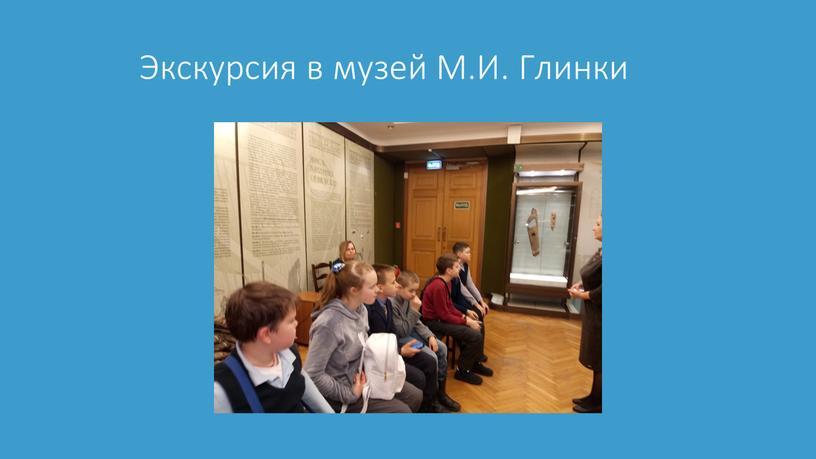 Экскурсия в музей М.И. Глинки
