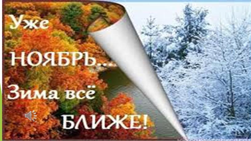"Презентация ""Осенний калейдоскоп во время осенних каникул"" (3 класс)"
