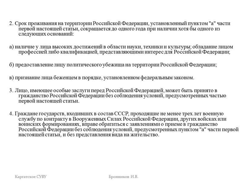 Срок проживания на территории Российской