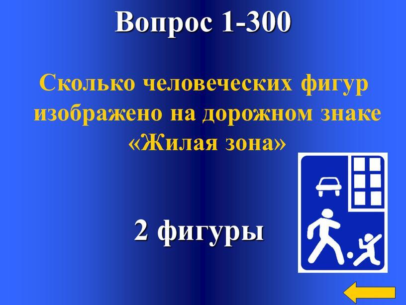 Вопрос 1-300 2 фигуры Сколько человеческих фигур изображено на дорожном знаке «Жилая зона»