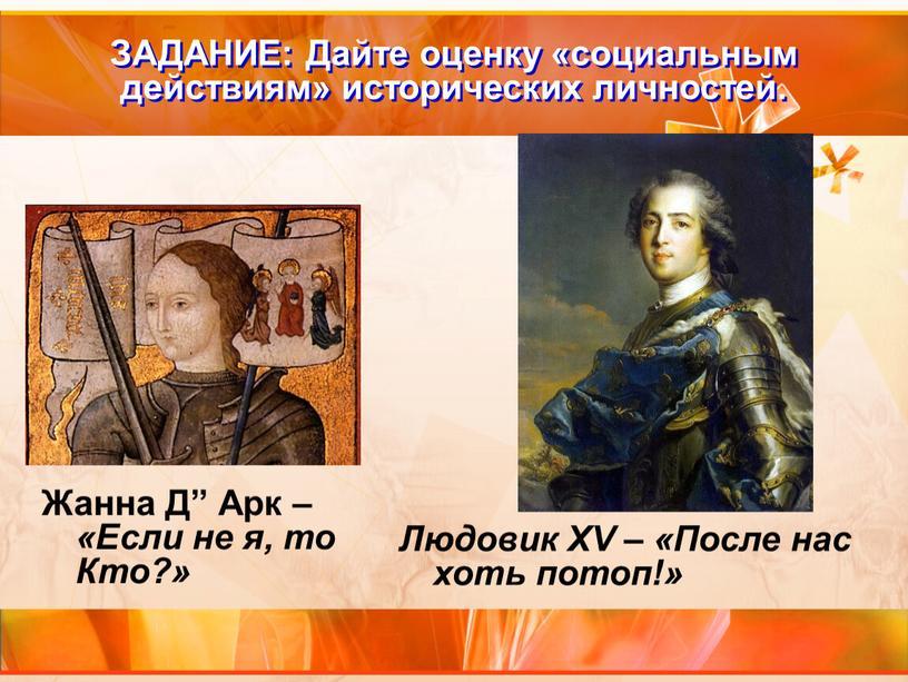 ЗАДАНИЕ: Дайте оценку «социальным действиям» исторических личностей
