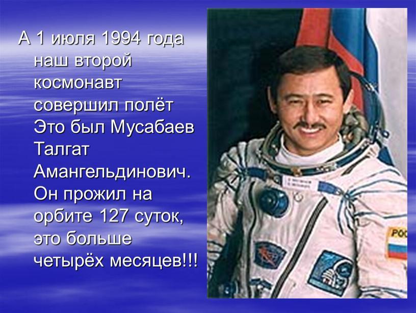 А 1 июля 1994 года наш второй космонавт совершил полёт