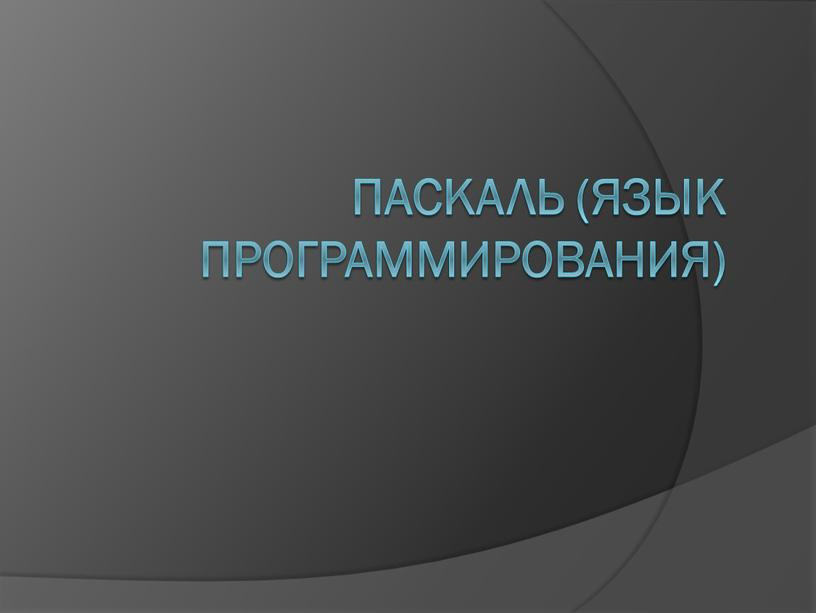 Паскаль (язык программирования)