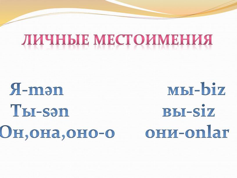 Личные местоимения Я-mən мы-biz