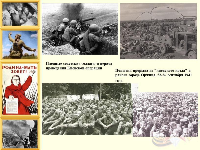 Пленные советские солдаты в период проведения