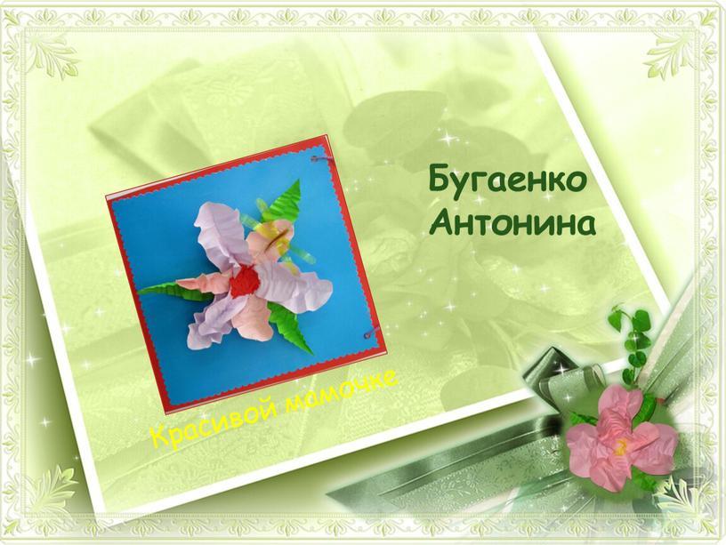 Бугаенко Антонина Красивой мамочке
